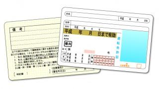 お気に入りの写真で免許証を更新する方法(写真持参で免許の更新)