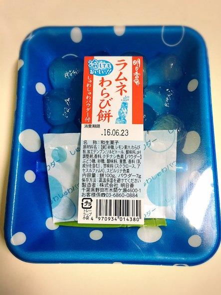 わらび餅ラムネ味オープン